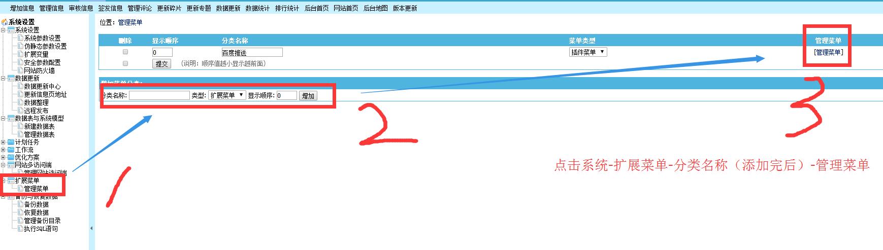 收录神器!百度主动推送帝国cms插件安装教程,比sitemap更快,更精确