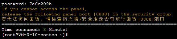 LINUX服务安装完成